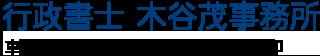 【福岡】車の名義変更・車庫証明・出張封印。行政書士 木谷茂事務所
