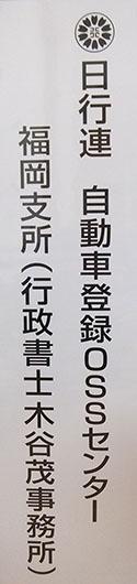 日行連 自動OSS登録センター福岡支所(行政書士木谷茂事務所)